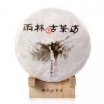 2013年 清泉滃然·仰出(整件)